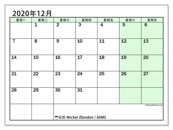 日历2020年12月, 60MS. 免费打印计划.