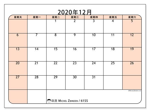 日历2020年12月, 61SS. 免费日历打印.