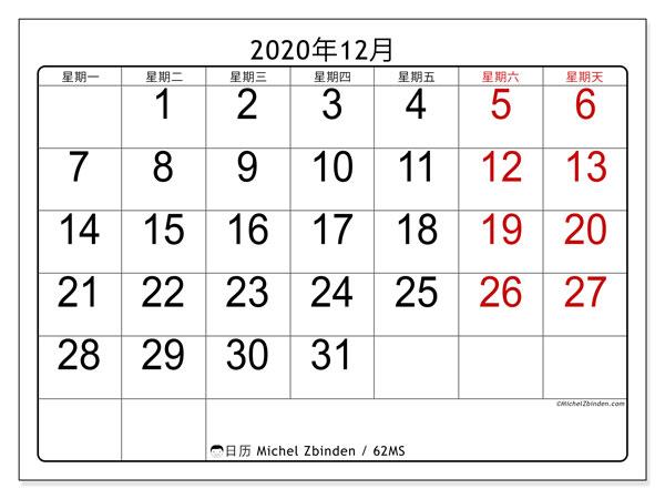 日历2020年12月, 62MS. 日历可免费打印.