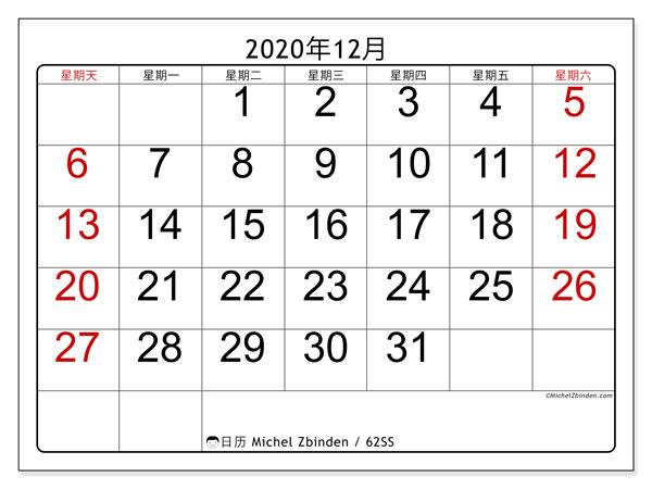 日历2020年12月, 62SS. 组织者免费打印.