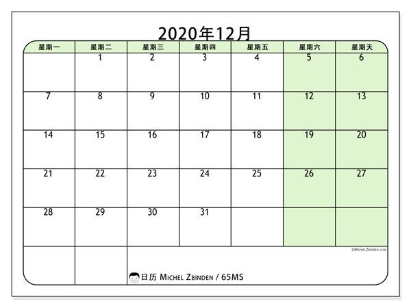日历2020年12月, 65MS. 免费可打印的日历.