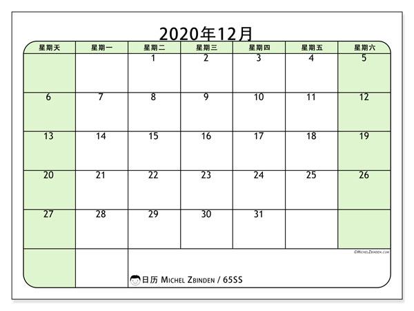 日历2020年12月, 65SS. 每月日历可免费打印.