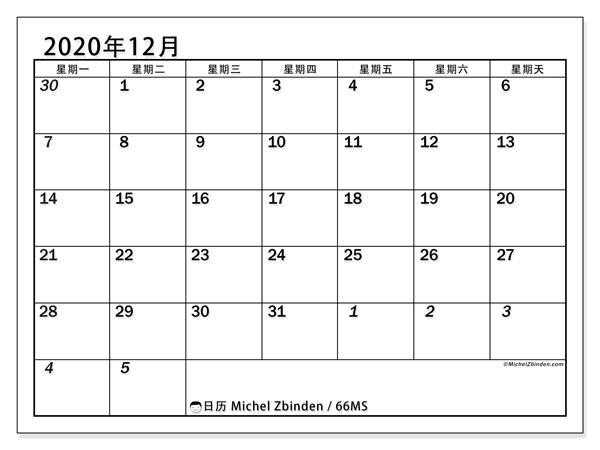 日历2020年12月, 66MS. 本月日历可免费打印.
