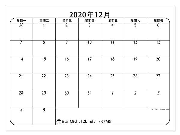 日历2020年12月, 67MS. 本月日历可免费打印.