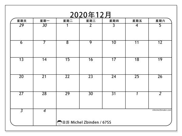 日历2020年12月, 67SS. 免费打印计划.
