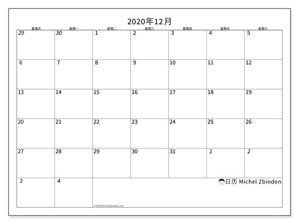 日历2020年12月, 70SS. 本月日历可免费打印.