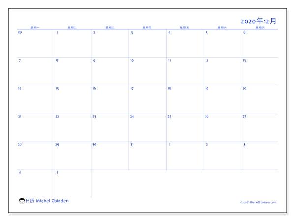 日历2020年12月, 73MS. 免费可打印的日历.