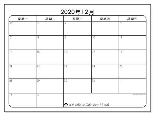 日历2020年12月, 74MS. 本月日历可免费打印.