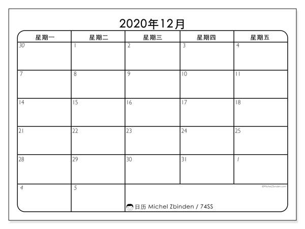日历2020年12月, 74SS. 免费日历打印.