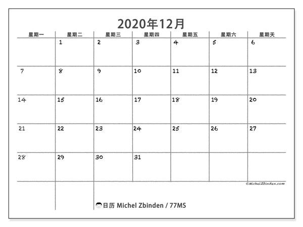 日历2020年12月, 77MS. 每月日历可免费打印.