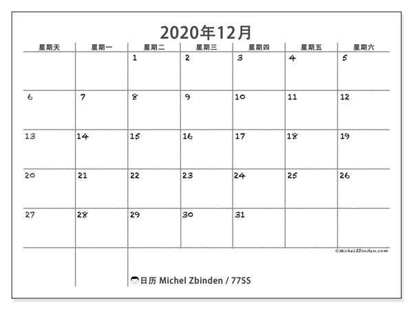 日历2020年12月, 77SS. 组织者免费打印.