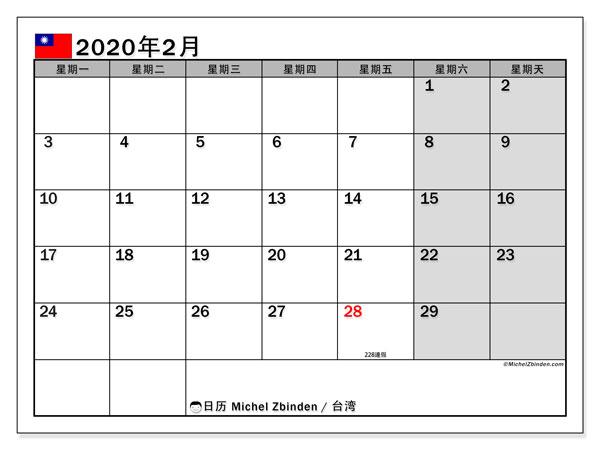 日历2020年2月,在台湾度假. 日历假期免费打印.