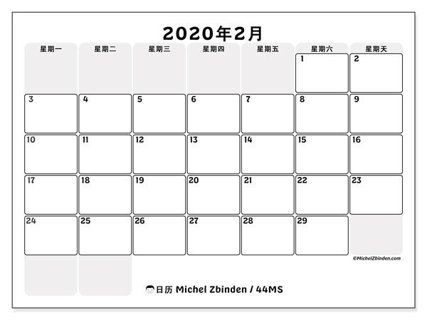 日历2020年2月, 44MS. 日历可免费打印.