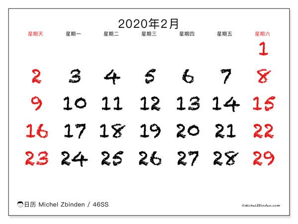 日历2020年2月, 46SS. 免费日历打印.