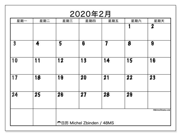 日历2020年2月, 48MS. 每月日历可免费打印.