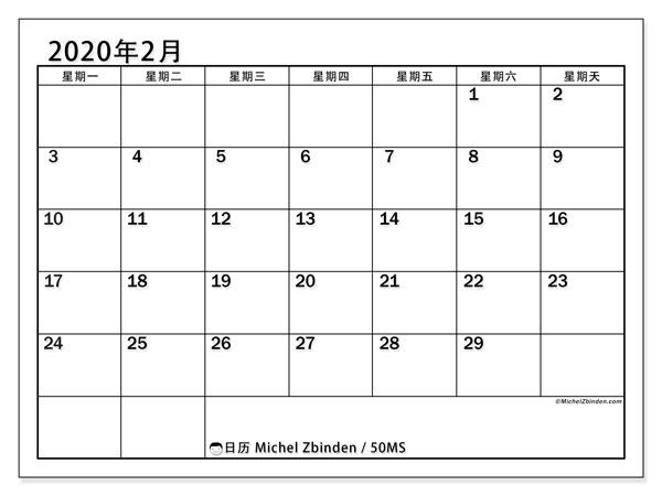 日历2020年2月, 50MS. 本月日历可免费打印.