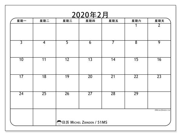 日历2020年2月, 51MS. 组织者免费打印.