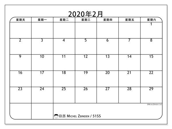 日历2020年2月, 51SS. 组织者免费打印.