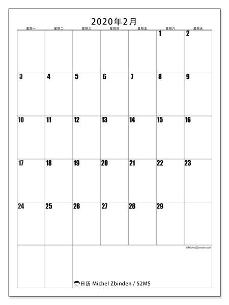 日历2020年2月, 52MS. 免费日历打印.