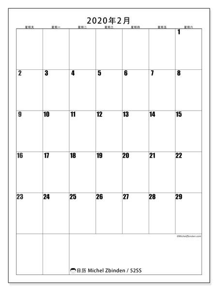 日历2020年2月, 52SS. 本月日历可免费打印.