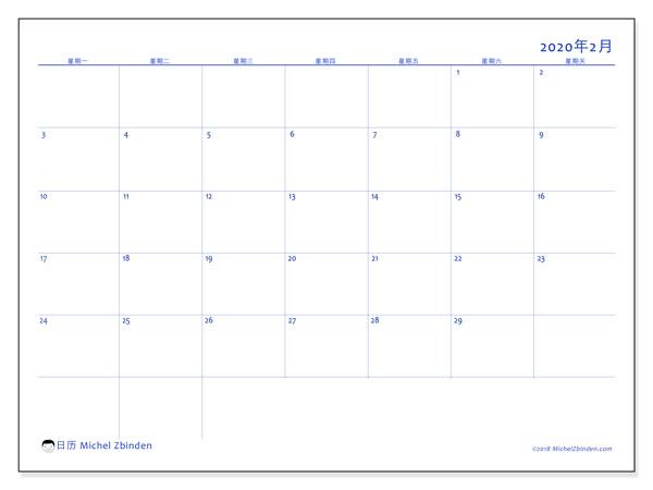 日历2020年2月, 55MS. 组织者免费打印.