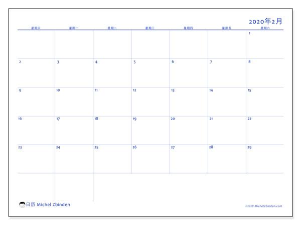日历2020年2月, 55SS. 免费日历打印.