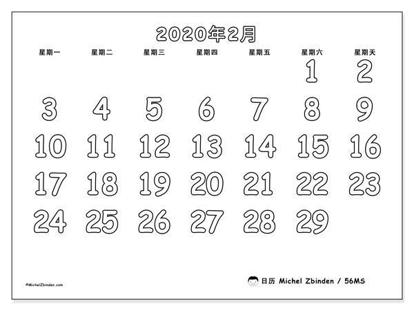 日历2020年2月, 56MS. 组织者免费打印.