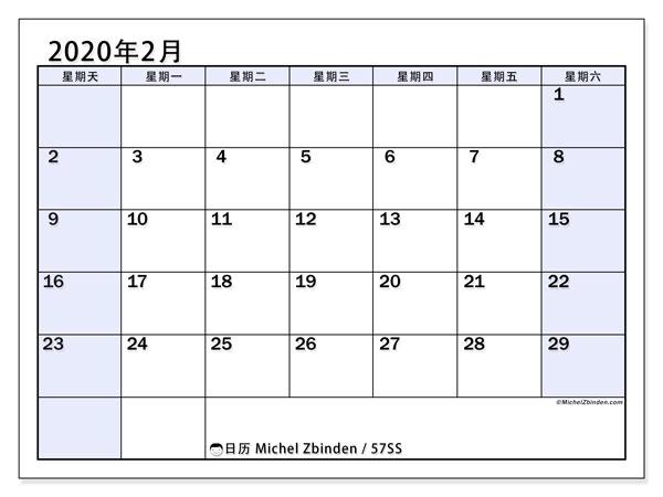 日历2020年2月, 57SS. 免费打印计划.