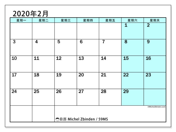 日历2020年2月, 59MS. 子弹报免费打印.
