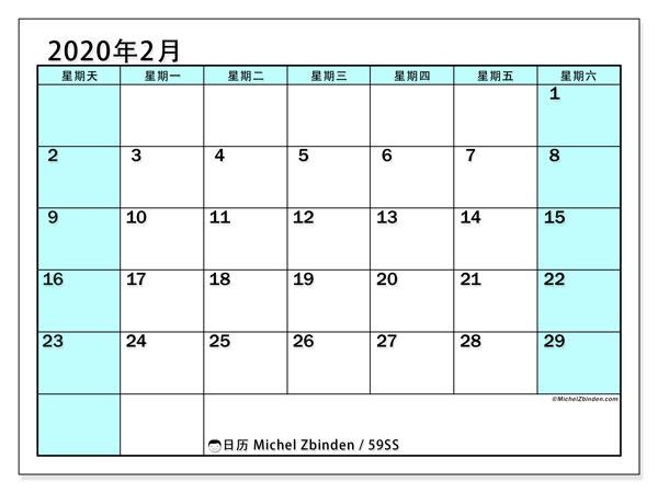 日历2020年2月, 59SS. 子弹报免费打印.