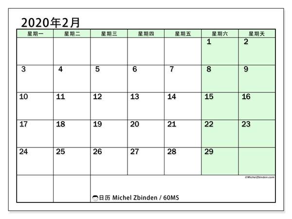 日历2020年2月, 60MS. 本月日历可免费打印.