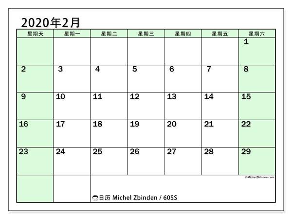 日历2020年2月, 60SS. 每月日历可免费打印.