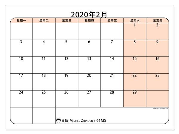 日历2020年2月, 61MS. 本月日历可免费打印.