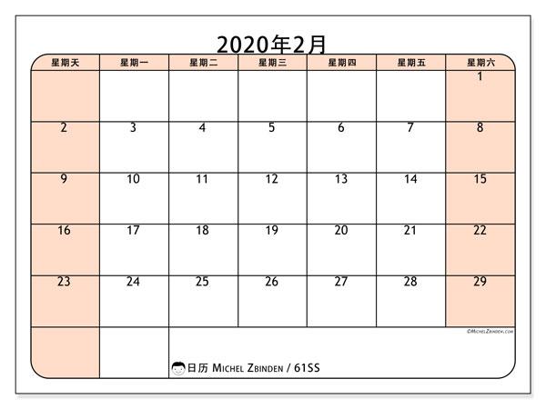 日历2020年2月, 61SS. 免费日历打印.