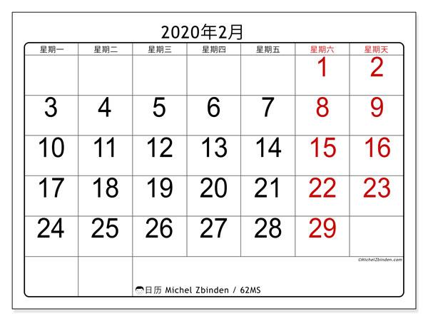 日历2020年2月, 62MS. 免费打印计划.