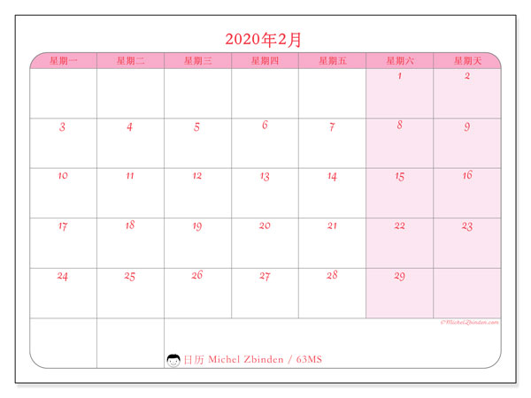 日历2020年2月, 63MS. 日历可免费打印.