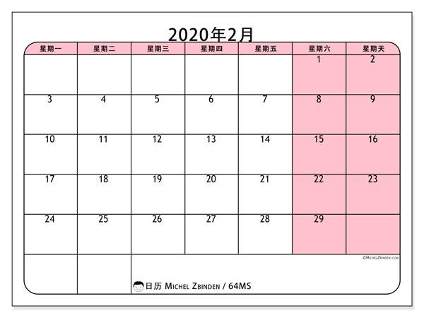 日历2020年2月, 64MS. 免费日历打印.