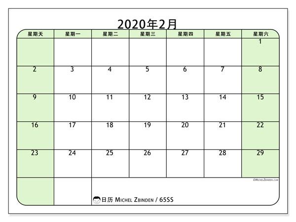 日历2020年2月, 65SS. 免费日历打印.