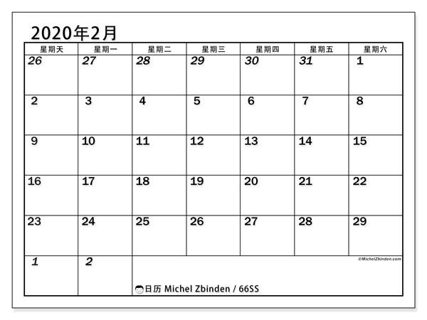 日历2020年2月, 66SS. 日历可免费打印.