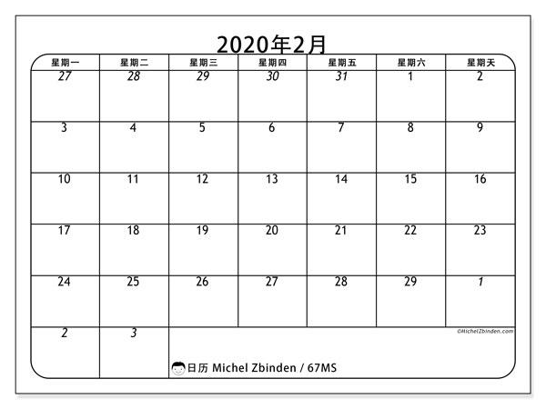 日历2020年2月, 67MS. 组织者免费打印.