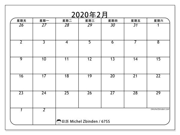 日历2020年2月, 67SS. 每月日历可免费打印.