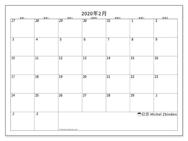日历2020年2月, 70MS. 本月日历可免费打印.