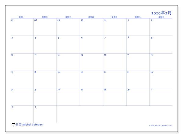 日历2020年2月, 73MS. 组织者免费打印.