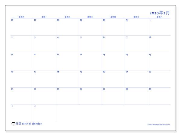 日历2020年2月, 73SS. 每月日历可免费打印.
