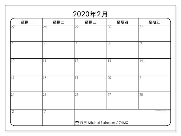 日历2020年2月, 74MS. 免费日历打印.