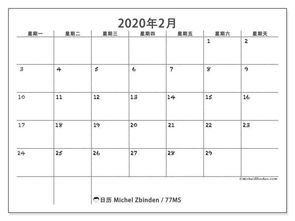 日历2020年2月, 77MS. 每月日历可免费打印.