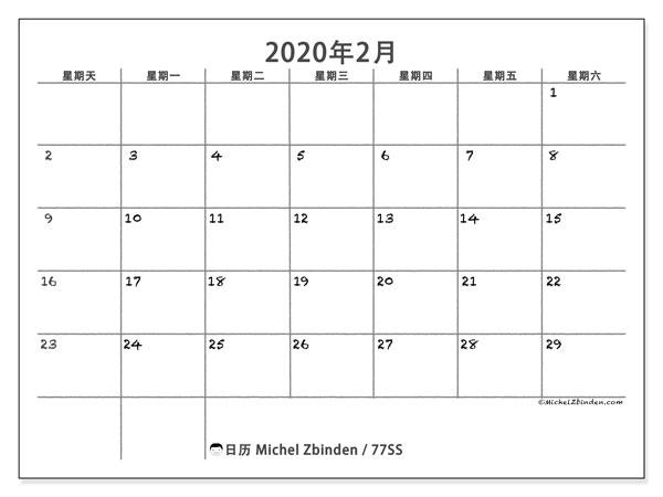 日历2020年2月, 77SS. 本月日历可免费打印.