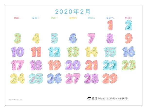 日历2020年2月, 83MS. 免费可打印的日历.