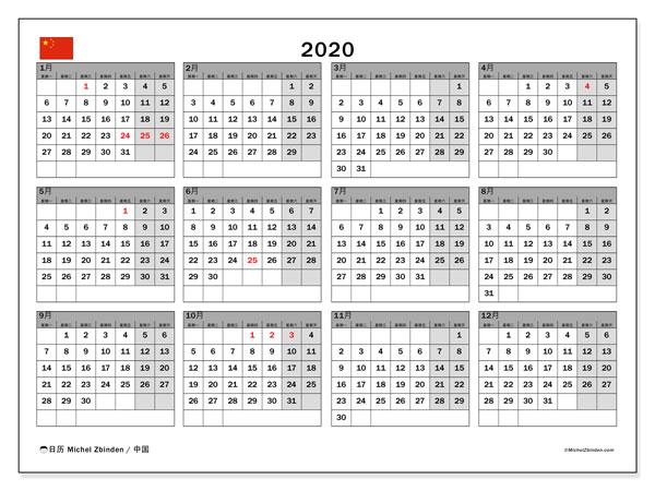 日历2020,在中国度假. 日历假期免费打印.