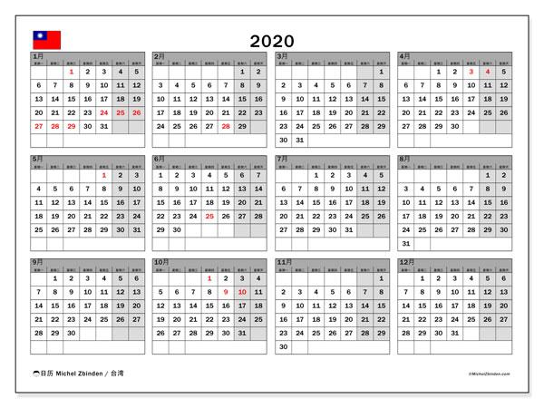 日历2020,在台湾度假. 日历假期免费打印.